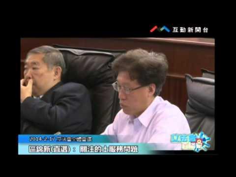 區錦新20140217立法會議