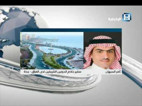 فيديو : «#السبهان» يوضح حقيقة طلب استبداله بسفير آخر في #العراق