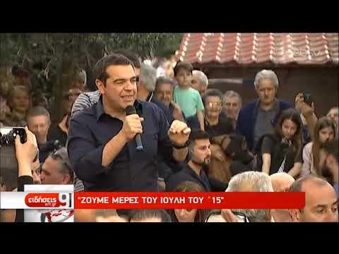 Ομιλία του πρωθυπουργού στα Τρίκαλα   17/05/19   ΕΡΤ