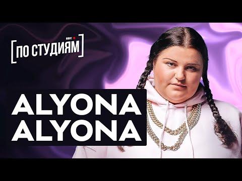 alyona alyona – про создание альбома «Пушка», рэп-баттлы и успех