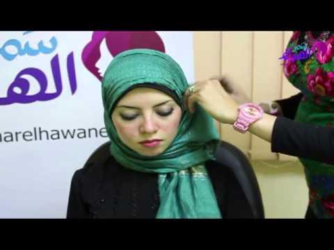 سمر الهوانم .. لفة حجاب سهلة و بسيطة للجامعة