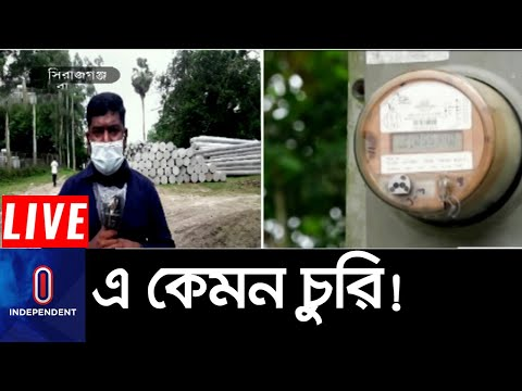 চোরকে বিকাশ করলেই জিনিস ফেরত ! || Sirajganj Electric Meter