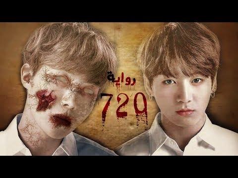 BTS [ FF Video ] Horror 720 EP14 |  رواية الرعب 720 الجزء الرابع عشر (видео)