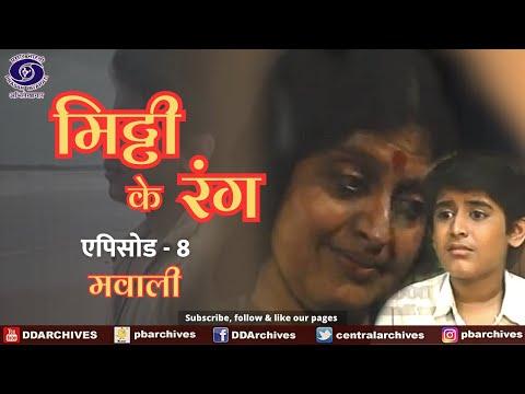 Mitti Ke Rang | Episode 8 । मवाली