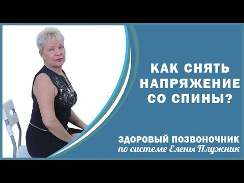 Снять напряжение в спине | ©Елена Плужник - ПРОФЕССИОНАЛ в ЛФК