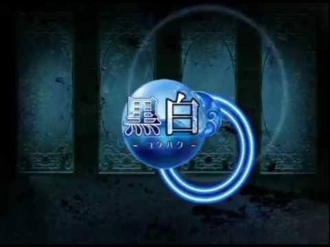 Video of 【恋愛ADV】黒白(コクハク)~忘れじの水底から~