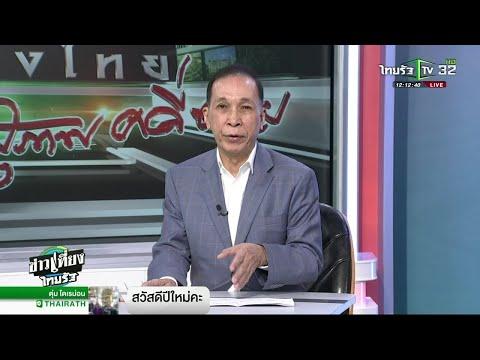 เศรษฐกิจไทย 2562 ดีหรือร่วง : ขีดเส้นใต้เมืองไทย | 29-12-61 | ข่าวเที่ยงไทยรัฐ