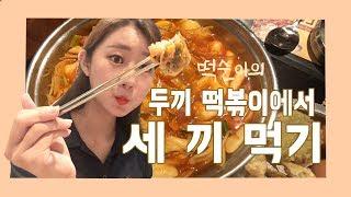 [서영] 무한리필 떡볶이 뷔페 두끼 떡볶이 먹방 브이로…