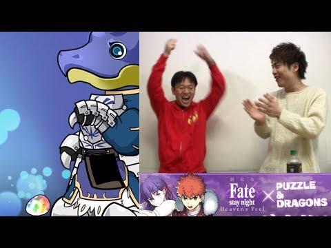 【パズドラ】コスケとFate/stay night [HF] …