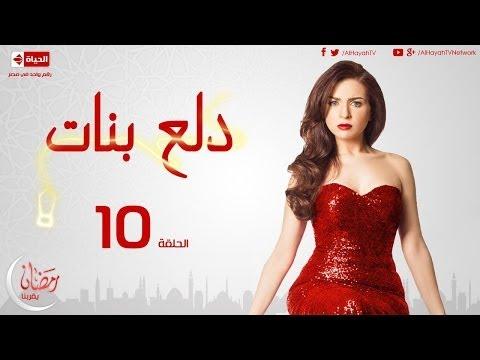 مسلسل دلع بنات - الحلقة ( 10 ) العاشرة