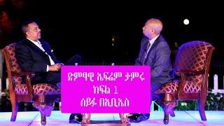 Seifu On Ebs , Interview With Epherem Tameru Part 1