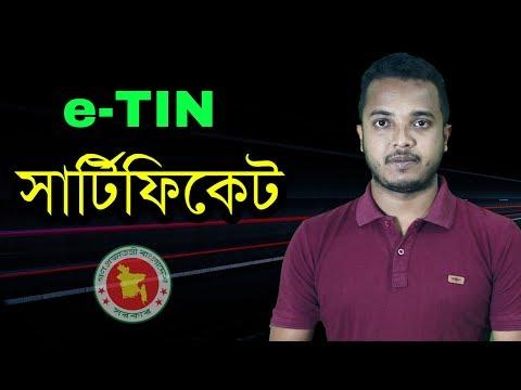 e-TIN Registration || Bangla Tutorial || TIN Certificate Bangladesh