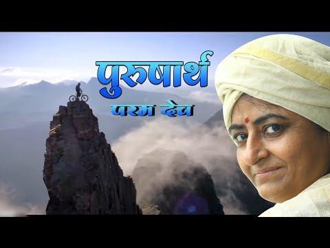 Hardwork Beats Destiny | Purusharth Param Dev [A Mashup]-Prernamurti Bharti Shriji