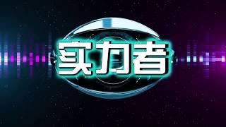 Download Lagu 《看见你的声音》异类-华晨宇 // Steyv Yap Mp3