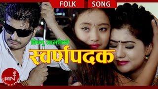 Sworna Padak - Bishnu Majhi & Ram Gopali