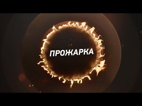 ПРЕМЬЕРА \Прожарка\ с 20 августа в 23:00 на ТНТ4 - DomaVideo.Ru