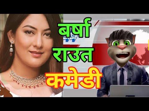 BARSHA RAUT COMEDY INTERVIEW With Nepali Talking Tom Talking Tom Nepali
