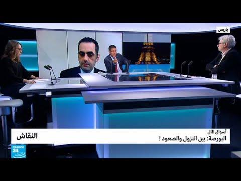 العرب اليوم - شاهد: البورصة العالمية بين النزول والصعود