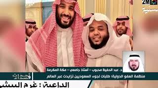 منظمة العفو الدولية: طلبات لجوء السعوديين تزايدت عبر العالم