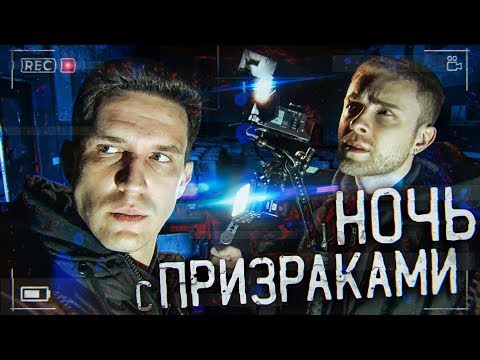 GhоsтВusтеr с Егором Кридом - Ночь с призраками - DomaVideo.Ru