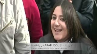 Arab Idol - تجارب الأداء في رام الله