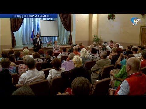 Андрей Никитин встретился с ветеранским активом Поддорского района