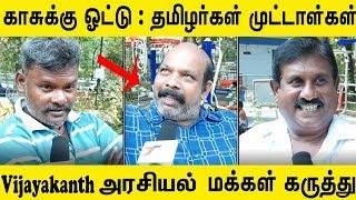 Video ро╡ро┐роЬропроХро╛роирпНродрпБроХрпНроХрпБ роЕроЯрпБродрпНрод роорпБродро▓рпНро╡ро░ро╛роХрпБроорпН родроХрпБродро┐ роЗро░рпБроХрпНроХро╛ ? Vijayakanth Returns Politics after Treatment MP3, 3GP, MP4, WEBM, AVI, FLV Februari 2019