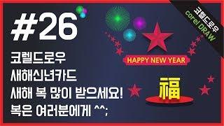 #26 코렐드로우 새해신년카드 새해복많이받으세요! …