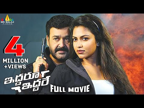 Iddaru Iddare Full Movie | Telugu Latest Full Movies | Mohanlal, Amala Paul, Satyaraj