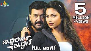 Video Iddaru Iddare Telugu Full Movie | Mohanlal, Amala Paul, Satyaraj | Sri Balaji Video MP3, 3GP, MP4, WEBM, AVI, FLV Juni 2018