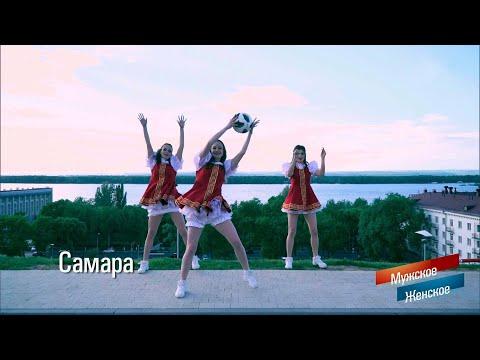 Мужское / Женское. «Бурановские бабушки» - «Fоотbаll 2018». 13.06.2018 - DomaVideo.Ru