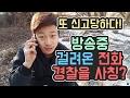 윽박:: 자연인 또 신고를 당하다! 방송 중 신고전화.. 이번엔 경찰 사칭까지?...