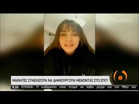 Στο 3ο ΓΕΛ Πετρούπολης αντί για παράσταση, έκαναν βίντεο στο σπίτι! | 06/04/2020 | ΕΡΤ