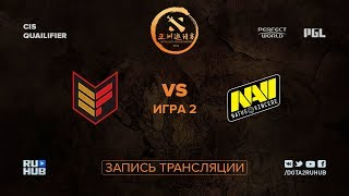 Effect vs Natus Vincere, DAC CIS Qualifier, game 2 [Adekvat, 4ce]