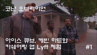 [자막] 코난 오브라이언 케빈 하트, 아이스 큐브와  Lyft 체험 #1 Conan O'brien, Ice Cube, Kevin Hart Share A Lyft Car