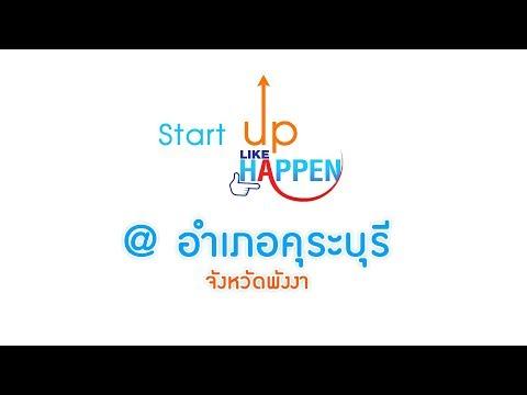 Start up like happen ep 16 @ อำเภอคุระบุรี จังหวัดพังงา