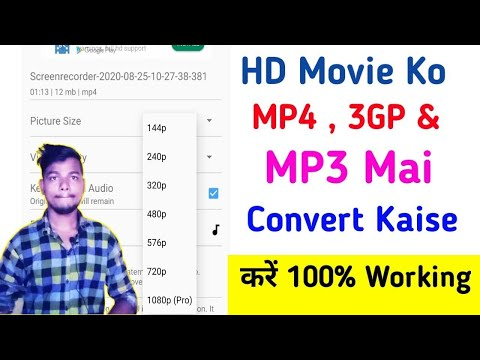 HD MOVIES KO MP4 , 3GP & MP3 MAI CONVERT KAISE KRE