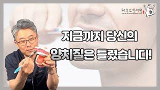입냄새 예방 양치질