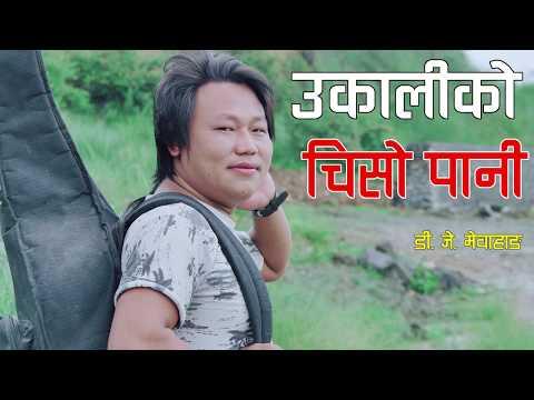 (New  Romantic Song Ukaali Ko Chiso Paani By D.J. Mewahang - Duration: 3 minutes.)