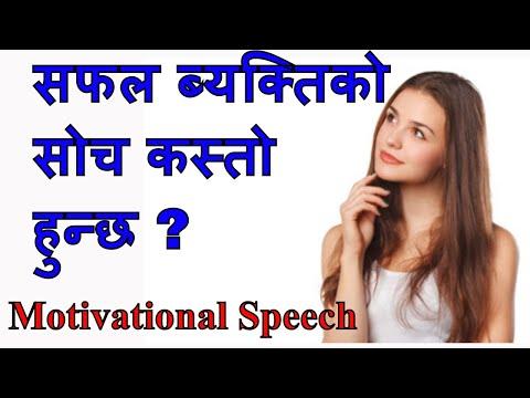 (सफल हुन कस्तो सोच राख्नुपर्छ ? हेर्नै पर्ने ..Nepali Motivational Video/Speech/Story By Dr. Tara Jii - Duration: 10 minutes.)