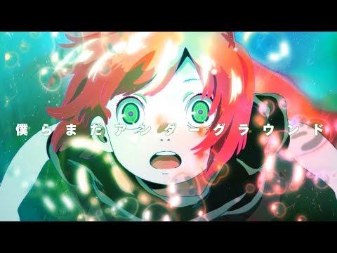 僕らまだアンダーグラウンド - Eve MV