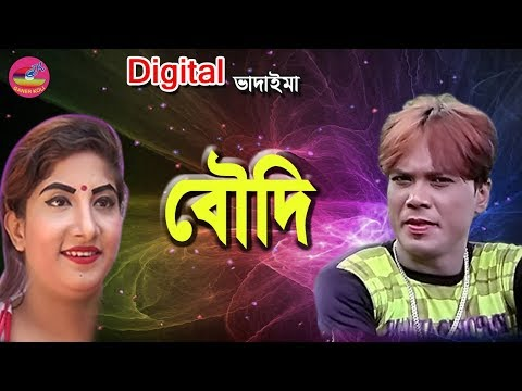 বৌদি ডিজিটাল ভাদাইমা Boudi Digital vadaima