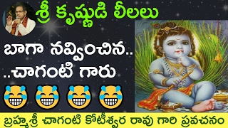 Video 🎉శ్రీ కృష్ణ పరమాత్మ లీలలు by sri #chaganti koteswara rao garu #krishna leelalu MP3, 3GP, MP4, WEBM, AVI, FLV Desember 2018