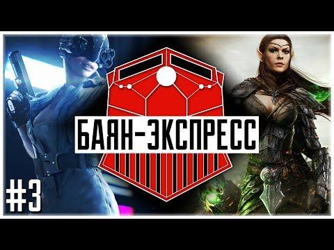 Геймплей Cyberpunk 2077, новая The Elder Scrolls, новая игра Obsidian | Баян-экспресс #3