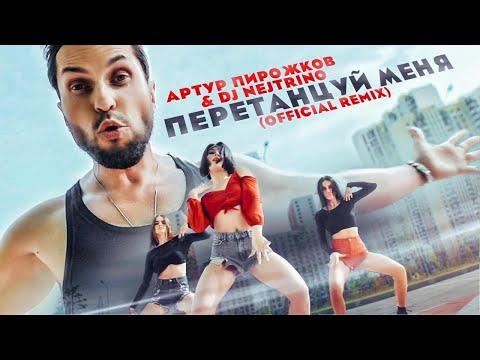 Артур Пирожков & Dj Nejtrino - Перетанцуй меня (Official Remix)