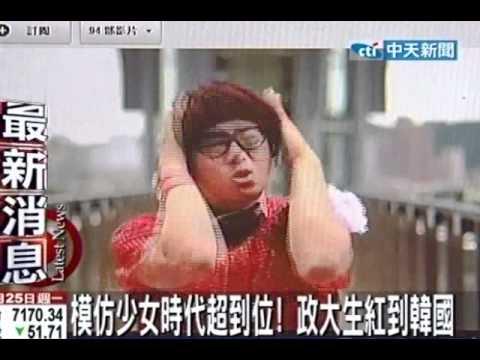 模仿少女時代超到位!政大生紅到韓國