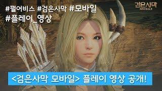 Видео к игре Black Desert Mobile из публикации: Дата выхода Black Desert Mobile и много новой информации
