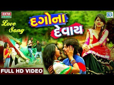 Video Dagona Devay - SHITAL THAKOR   Bewafa Song   FULL VIDEO   New Gujarati Song 2017   RDC Gujarati download in MP3, 3GP, MP4, WEBM, AVI, FLV January 2017