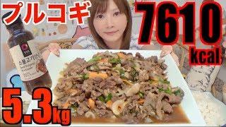【MUKBANG】 Original! Using Korean Bulgogi Sauce For Bulgogi + Rice + Soup [5.3Kg] 7610kcal[Click CC]