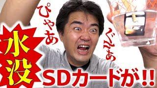 SDカード水没からの!デジカメ写真データ読込みに挑戦!なんと防水性能IPX7のUHS II高速SDXCメモリーカードSD2U3シリーズ